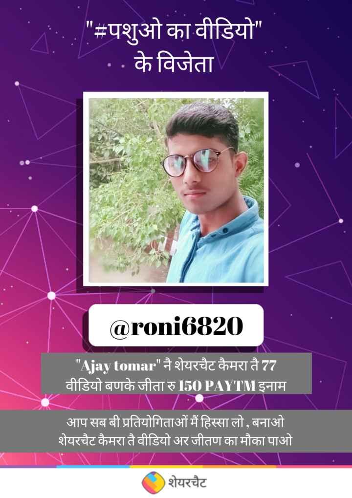 🐎पशुओ का वीडियो - । पशुओ का वीडियो . . के विजेता @ roni6820 _ _ _ Ajay tomar नै शेयरचैट कैमरा तै 77 वीडियो बणके जीता रु 150 PAYTM इनाम । आप सब बी प्रतियोगिताओं में हिस्सा लो , बनाओ शेयरचैट कैमरा तै वीडियो अर जीतण का मौका पाओ शेयरचैट - ShareChat