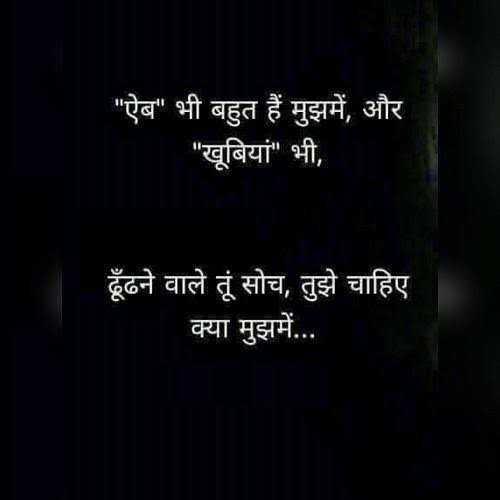 🇮🇳 पश्चिम बंगाल में पीएम मोदी - ऐब भी बहुत हैं मुझमें , और खूबियां भी , ढूँढने वाले तूं सोच , तुझे चाहिए क्या मुझमें . . . - ShareChat