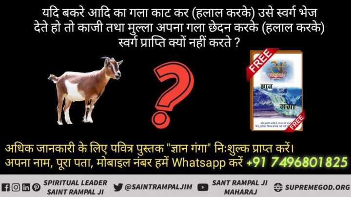 🇮🇳 पश्चिम बंगाल में पीएम मोदी - यदि बकरे आदि का गला काट कर ( हलाल करके ) उसे स्वर्ग भेज देते हो तो काजी तथा मुल्ला अपना गला छेदन करके ( हलाल करके ) _ _ स्वर्ग प्राप्ति क्यों नहीं करते ? FREE ज्ञान गंगा FREE अधिक जानकारी के लिए पवित्र पुस्तक ज्ञान गंगा निःशुल्क प्राप्त करें । अपना नाम , पूरा पता , मोबाइल नंबर हमें Whatsapp करें + 91 7496801825 FO in SPIRITUAL LEADER ALUM SANT RAMPAL JI AJUDA MAHARAJ O SUPREMEGOD . ORG SUPREMEGOD . SAINT RAMPAL JI - ShareChat