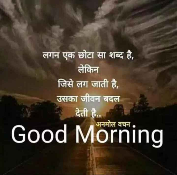 📺 पुरानी_यादें - लगन एक छोटा सा शब्द है , लेकिन जिसे लग जाती है , उसका जीवन बदल देती है . . अनमोल वचन Good Morning - ShareChat