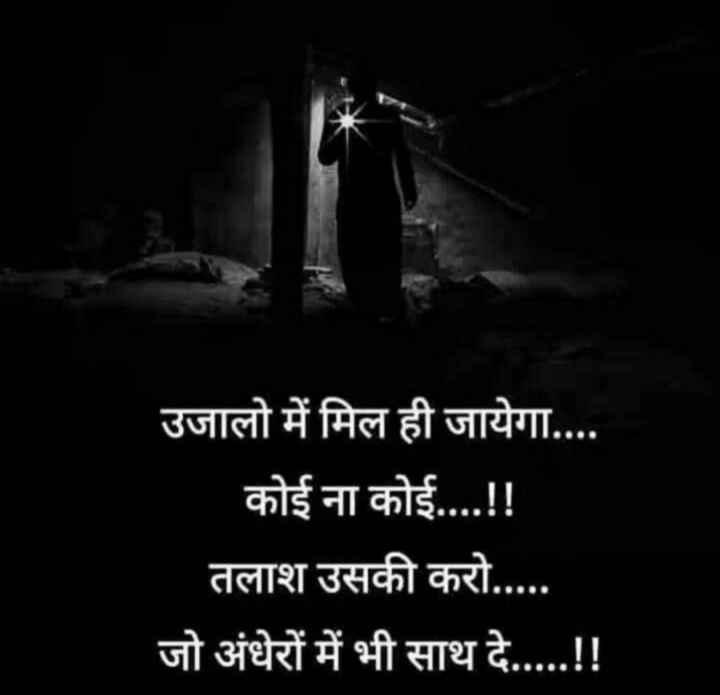 📺 पुरानी_यादें - उजालो में मिल ही जायेगा . . . . कोई ना कोई . . . . ! ! तलाश उसकी करो . . . . जो अंधेरों में भी साथ दे . . . . . ! ! - ShareChat