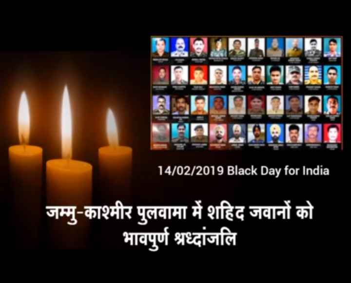 🙏पुलवामा हमला-1 वर्ष पूर्ण - 14 / 02 / 2019 Black Day for India जम्मु - काश्मीर पुलवामा में शहिद जवानों को भावपुर्ण श्रध्दांजलि - ShareChat