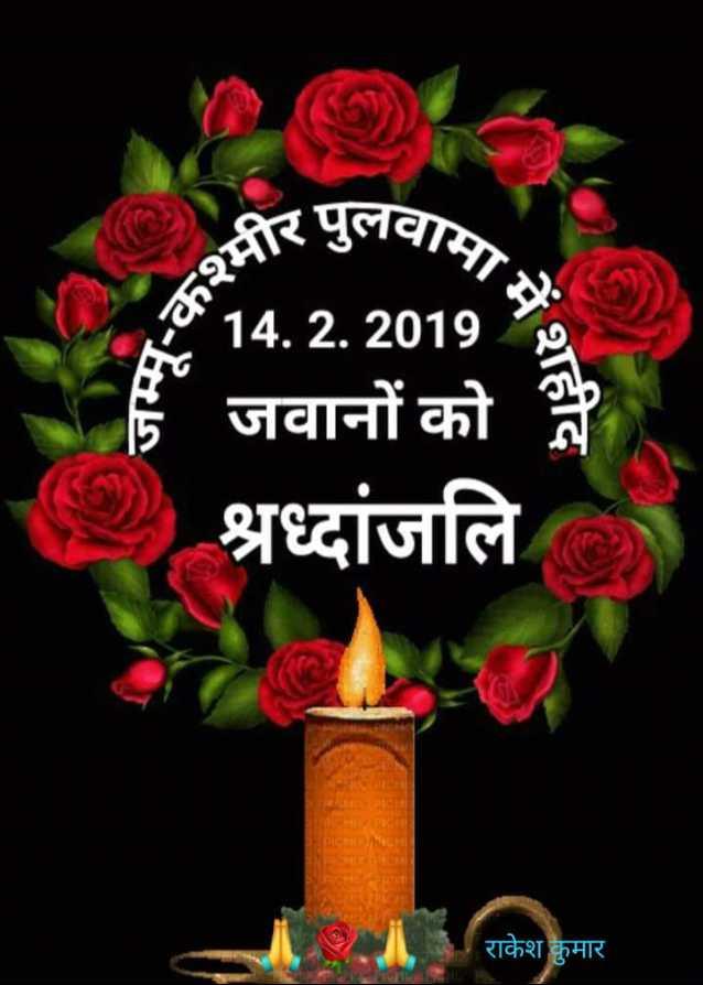 😥पुलवामा हमले के एक साल🙏 - ) र पुलवामा * 14 . 2 . 2019 % 5 जवानों को श्रध्दांजलि . राकेश कुमार - ShareChat