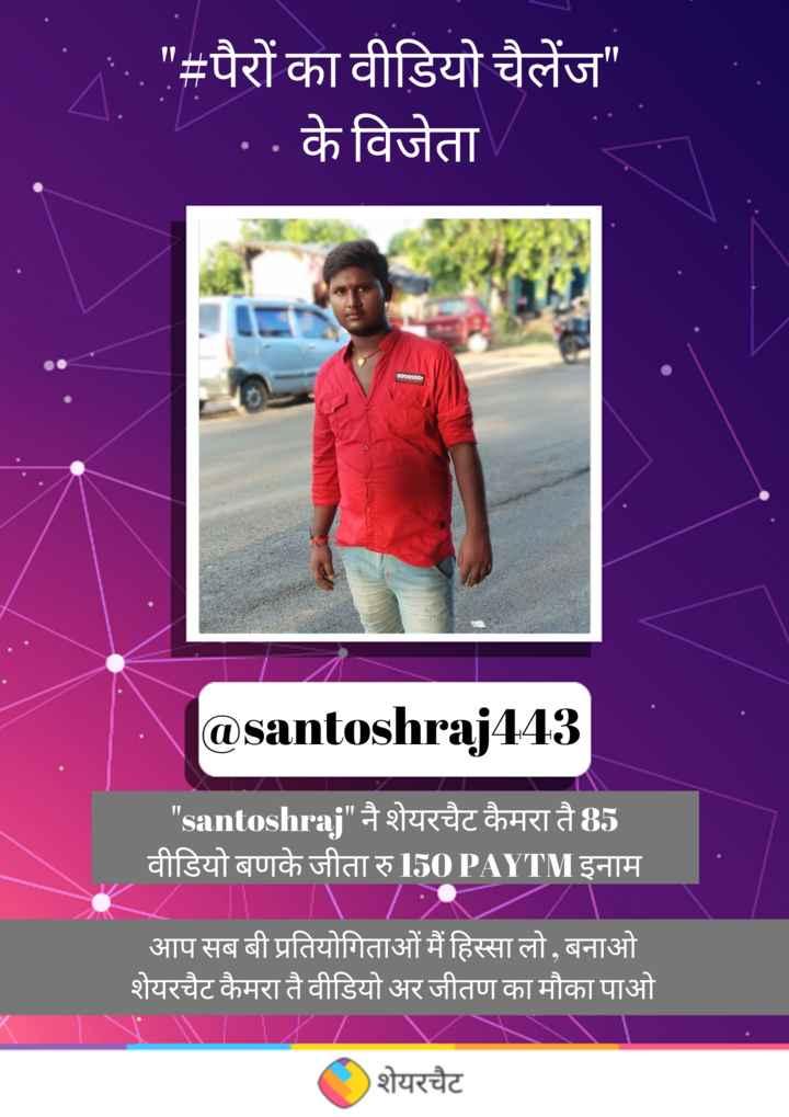 👣पैरों का वीडियो चैलेंज - पैरों का वीडियो चैलेंज • . के विजेता III @ santoshraj443 santoshraj नै शेयरचैट कैमरा तै 85 वीडियो बणके जीता रु 150PAYTM इनाम । आप सब बी प्रतियोगिताओं में हिस्सा लो , बनाओ शेयरचैट कैमरा तै वीडियो अर जीतण का मौका पाओ शेयरचैट - ShareChat