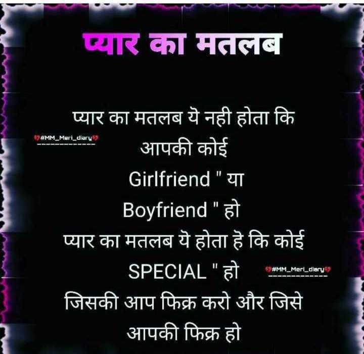 😁 प्यार का पंचनामा - प्यार का मतलब PAMM _ Muri _ diarya प्यार का मतलब ये नही होता कि _ _ _ आपकी कोई Girlfriend या Boyfriend हो प्यार का मतलब ये होता है कि कोई SPECIAL हो ravivar sarv   जिसकी आप फिक्र करो और जिसे आपकी फिक्र हो - ShareChat