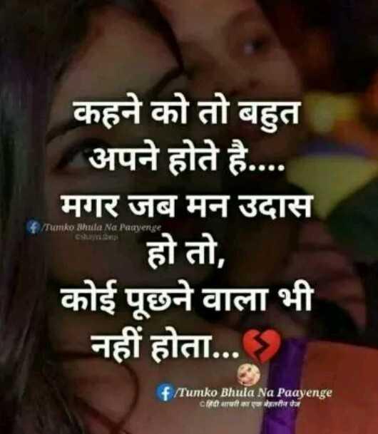 💌  प्यार की शायरी - Tumko Bhula Na Paayenge कहने को तो बहुत अपने होते है . . . . मगर जब मन उदास हो तो , कोई पूछने वाला भी नहीं होता . . . f Tumko Bhula Na Paayenge हिंदी शायरी का एक बेहतरीन पेज - ShareChat