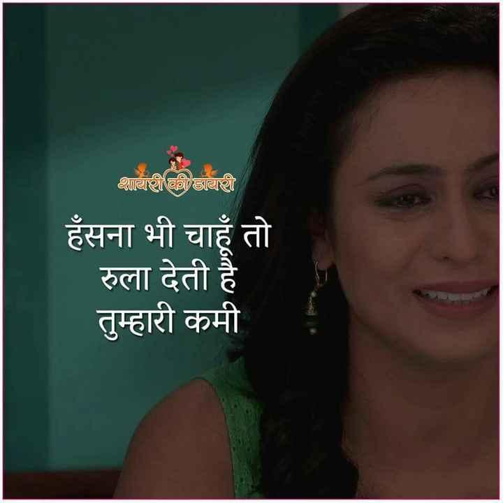 प्यार री धोखादड़ी - மண்டிஸ்ணன் हँसना भी चाहूँ तो रुला देती है तुम्हारी कमी - ShareChat