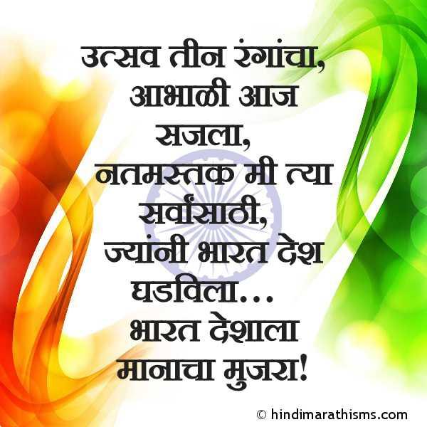 🇮🇳प्रजासत्ताक दिन - उत्सव तीन रंगांचा , आभाळी आज सजला , नतमस्तक मी त्या सर्वांसाठी , ज्यांनी भारत देश घडविला . . . भारत देशाला मानाचा मुजरा ! © hindimarathisms . com - ShareChat