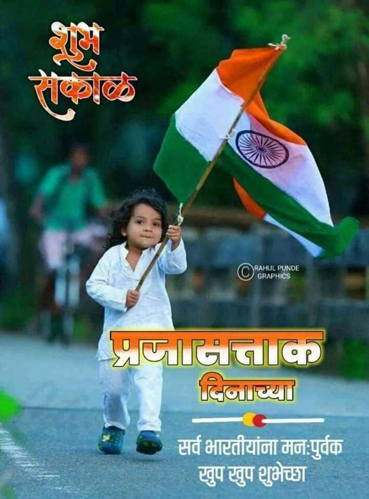 🇮🇳प्रजासत्ताक दिन - सकाळ RAHUL PUNDE GRAPHICS प्रजासत्ताक दिनाच्या सर्व भारतीयांना मन : पुर्वक खुप खुप शुभेच्छा - ShareChat