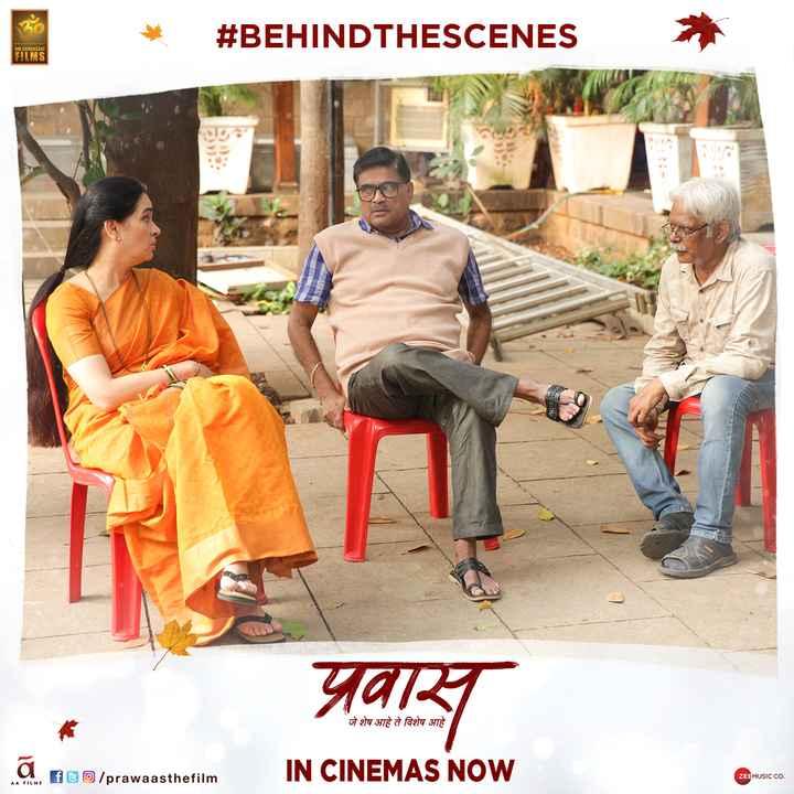 🎞प्रवास ट्रेलर रिलीज #prawaas #prawaas trailer #upcomingmarathifilms #ashoksaraf - # BEHINDTHESCENES OM CHHANGANI FILMS YAR जे शेष आहे ते विशेष आहे wewe flo / prawaasthefilm IN CINEMAS NOW ZEEMUSIC CO . - ShareChat