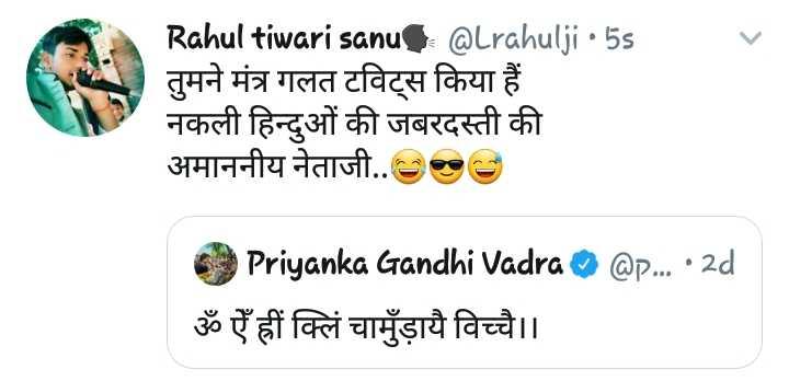 🙌प्रियंका गाँधी का बयान - Rahul tiwari sanu @ rahulji • 5s तुमने मंत्र गलत टविट्स किया हैं नकली हिन्दुओं की जबरदस्ती की अमाननीय नेताजी . . 996 @ p . . . • 2d Priyanka Gandhi Vadra ॐ ऐं ह्रीं क्लिं चामुंडायै विच्चै । । - ShareChat
