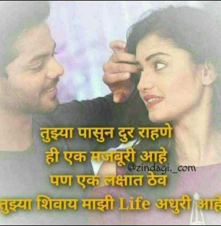 🌹प्रेमरंग - तुझ्या पासुन दुर राहणे ही एक मजबूरी आहे पण एक लक्षात ठेव तुझ्या शिवाय माझी Life अधुरी आहे . @ zindagi . _ com - ShareChat