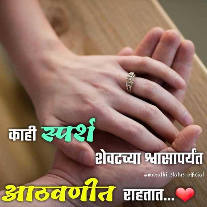 🌹प्रेमरंग - काही स्पर्श शेवटच्या श्वासापर्यंत आठवणीत राहतात . . . . @ marathi _ status _ official - ShareChat