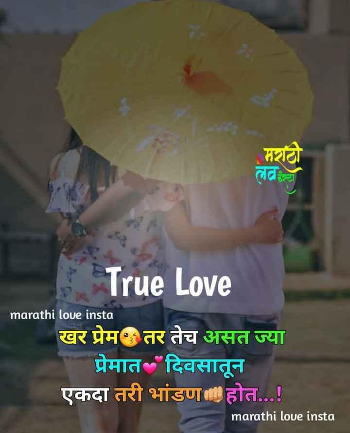 🌹प्रेमरंग - मशटो True Love marathi love insta खर प्रेम तर तेच असत ज्या प्रेमात दिवसातून एकदा तरी भांडण होत . . . ! marathi love insta - ShareChat