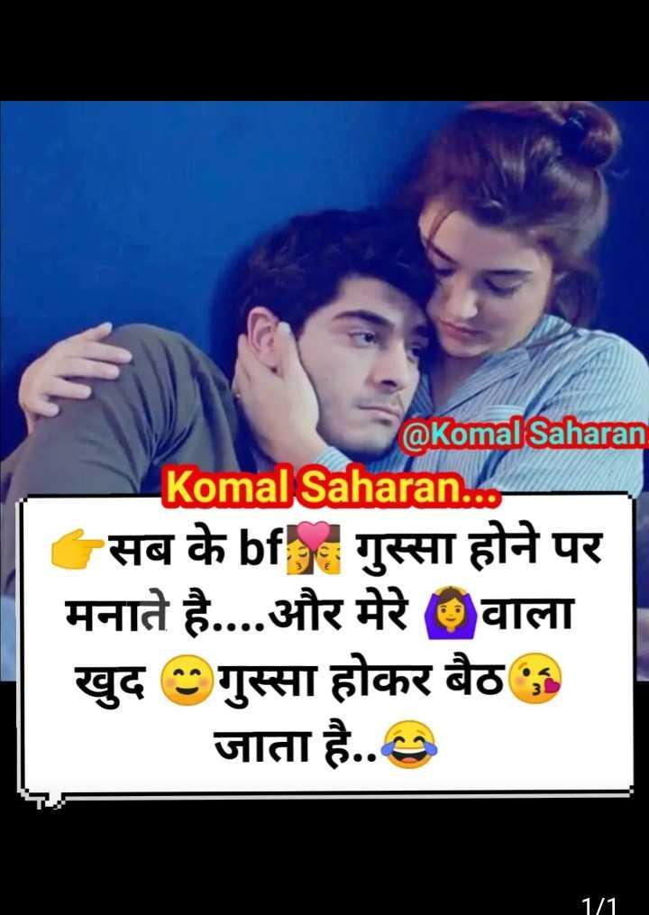 🌹प्रेमरंग - @ Komal Saharan Komal Saharan . . . ' सब के bf गुस्सा होने पर मनाते है . . . . और मेरे वाला खुद गुस्सा होकर बैठ । जाता है . . 1 / 1 - ShareChat