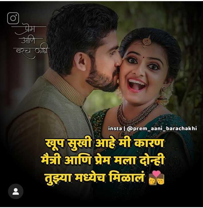 🌹प्रेमरंग - प्रेम अणि वरच काय ATHEMATOR स्थायी F instal @ prem _ aani _ barachakhi खूप सुखी आहे मी कारण मैत्री आणि प्रेम मला दोन्ही तुझ्या मध्येच मिळालं - ShareChat