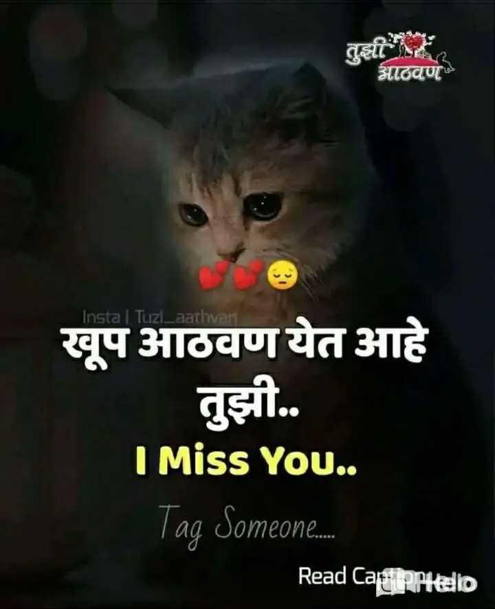 🌹प्रेमरंग - आठवण Insta | Tuzl _ aathvan खूप आठवण येत आहे तुझी . . I Miss You . . Tag Someone . com Read Cattipitello - ShareChat