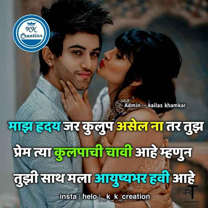 🌹प्रेमरंग - KK Creation Admin : - kailas khamkar माझ हृदय जर कुलुप असेल ना तर तुझ प्रेम त्या कुलपाची चावी आहे म्हणुन तुझी साथ मला आयुष्यभर हवी आहे insta | helo | _ k _ k _ creation PHOTOGRAPHY - ShareChat