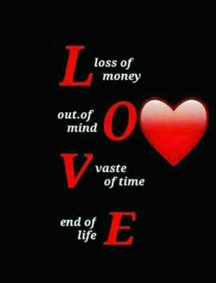 🌹प्रेमरंग - loss of money out . of mind vaste of time end of life - ShareChat