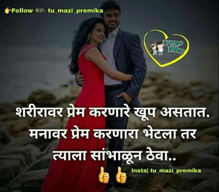 🌹प्रेमरंग - + Follow करा - tu _ mazi _ premika शरीरावर प्रेम करणारे खूप असतात . मनावर प्रेम करणारा भेटला तर त्याला सांभाळून ठेवा . . Instal tu _ mazi _ premika - ShareChat