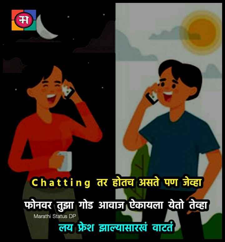 🌹प्रेमरंग - Chatting तर होतच असते पण जेव्हा फोनवर तुझा गोड आवाज ऐकायला येतो तेव्हा लय फ्रेश झाल्यासारखं वाटत Marathi Status DP - ShareChat