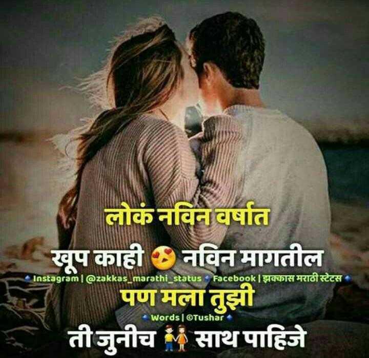 🌹प्रेमरंग - लोकं नविन वर्षात खूप काही 3 नविन मागतील पण मला तुझी - तीजुनीच साथ पाहिजे Instagraml @ zakkas marathi status Facebook | झक्कास मराठी स्टेटस - Words | OTushare - ShareChat