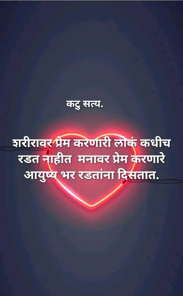 🌹प्रेमरंग - कटु सत्य . शरीरावर प्रेम करणारी लोकं कधीच रडत नाहीत मनावर प्रेम करणारे आयुष्य भर रडतांना दिसतात . - ShareChat