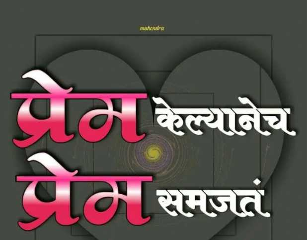 🌹प्रेमरंग - mahendra मकेल्यानेच प्रेमसमजतं - ShareChat