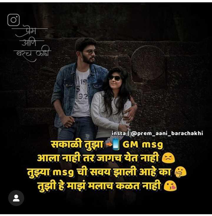💗प्रेम / मैत्री स्टेट्स - प्रेम अणि वरच काही 192 instal @ prem _ aani _ barachakhi सकाळी तुझा GM msg आला नाही तर जागच येत नाही तुझ्या msg ची सवय झाली आहे का , तुझी हे माझं मलाच कळत नाही 6 - ShareChat