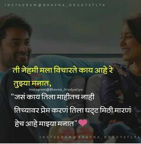 """💗प्रेम / मैत्री स्टेट्स - INSTAGRAM @ BHAVNA HRUDYATLYA Instagram @ Bhavna _ hrudyatlya ती नेहमी मला विचारते काय आहे रे तुझ्या मनात , """" जसं काय तिला माहीतच नाही तिच्यावर प्रेम करणं तिला घट्ट मिठी मारणं । हेच आहे माझ्या मनात INSTAGRAM @ BHAVNA HRUDYATLYA - ShareChat"""