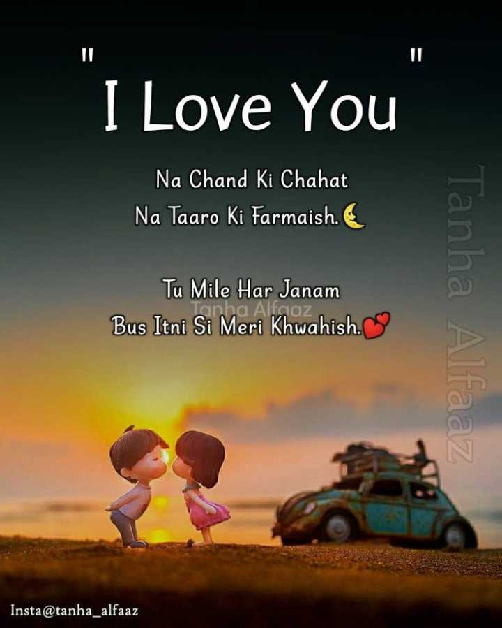 💗प्रेम / मैत्री स्टेट्स - I Love You Na Chand Ki Chahat Na Taaro Ki Farmaish . € Tu Mile Har Janam Bus Itni Si Meri Khwahish . Tanha Alfaaz Insta @ tanha _ alfaaz - ShareChat
