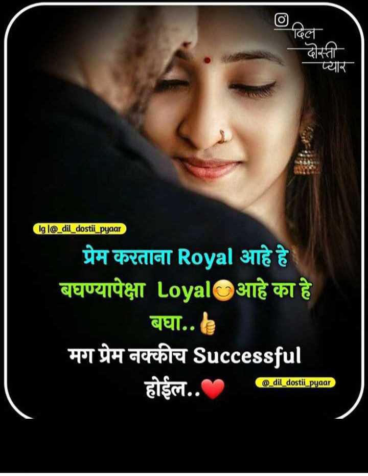 💗प्रेम / मैत्री स्टेट्स - प्यार lg l @ _ dil _ dostii _ pyaar प्रेम करताना Royal आहे हे बघण्यापेक्षा LoyalO आहे का हे बघा . . मग प्रेम नक्कीच Successful होईल . . Crospura @ _ dil _ dostii _ pyaar - ShareChat