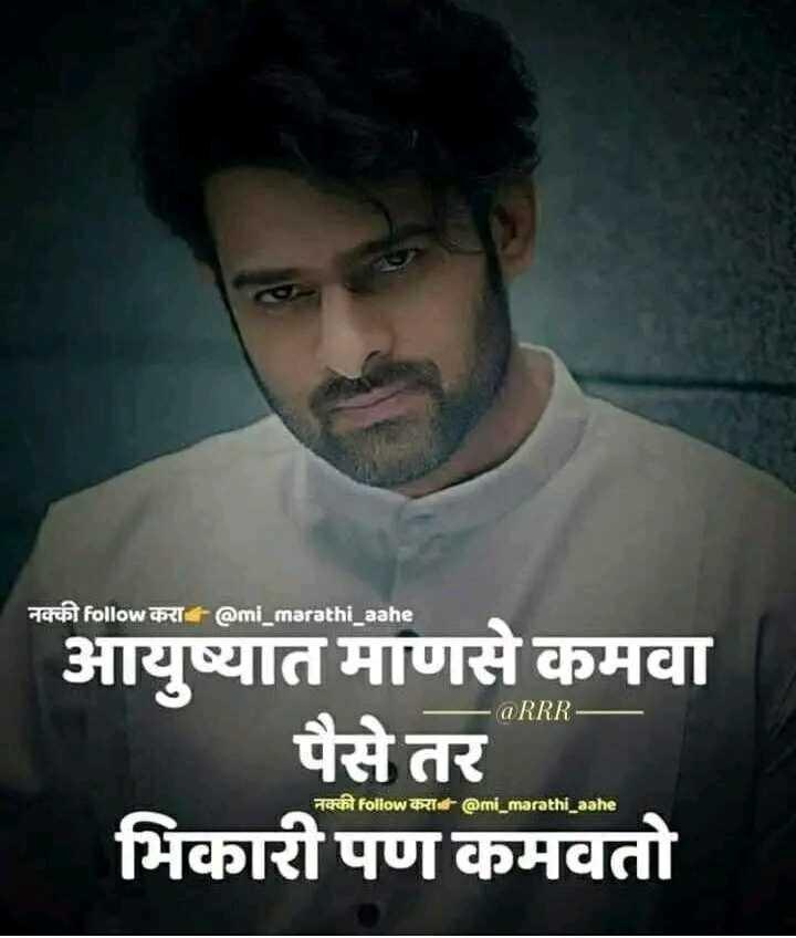 💗प्रेम / मैत्री स्टेट्स - नक्की follow करा @ mi _ marathi _ aahe a RRR आयुष्यात माणसे कमवा पैसे तर भिकारी पण कमवतो ' नक्की follow करा @ mi _ marathi _ aahe - ShareChat
