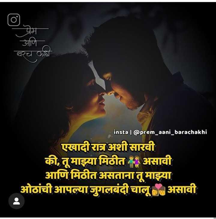 💗प्रेम / मैत्री स्टेट्स - प्रेम आणि वश्च कवि ' instal @ prem _ aani _ barachakhi एखादी रात्र अशी सारवी की , तू माझ्या मिठीत असावी आणि मिठीत असताना तू माझ्या ओठांची आपल्या जुगलबंदी चालू असावी - ShareChat