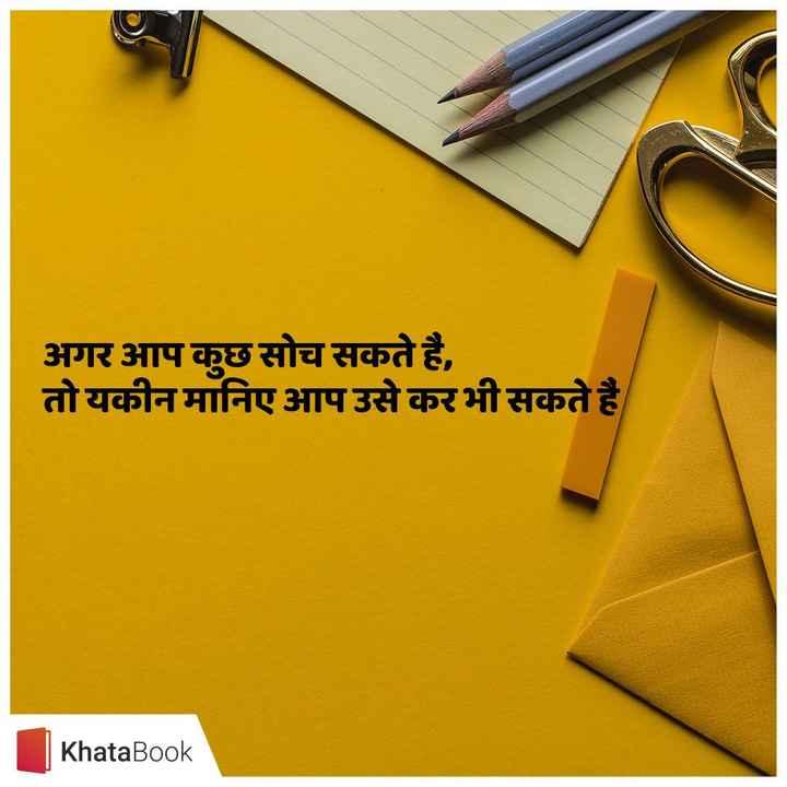 🙏 प्रेरणादायक विचार - अगर आप कुछ सोच सकते है , तो यकीन मानिए आप उसे कर भी सकते है । KhataBook - ShareChat