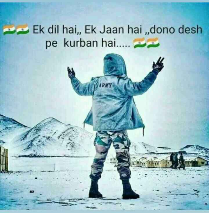 🙏 प्रेरणादायक विचार - Ek dil hai , , Ek Jaan hai , , dono desh pe kurban hai . . . . . ARMY - ShareChat