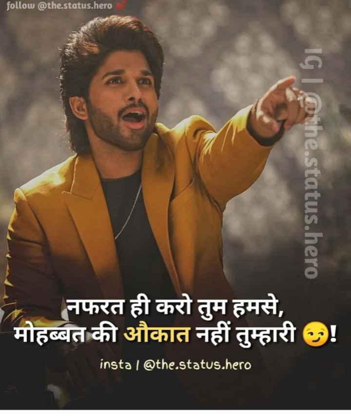 🙏 प्रेरणादायक विचार - follow @ the . status . hero IGIOthe . status . hero नफरत ही करो तुम हमसे , मोहब्बत की औकात नहीं तुम्हारी ! insta / @ the . status . hero - ShareChat