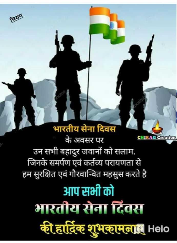 🙏 प्रेरणादायक विचार - चिराग CHIRAG Creation भारतीय सेना दिवस के अवसर पर उन सभी बहादुर जवानों को सलाम . जिनके समर्पण एवं कर्तव्य परायणता से हम सुरक्षित एवं गौरवान्वित महसुस करते है आप सभी को भारतीय सेना दिवस की हार्दिक शुभकामनाय - ShareChat