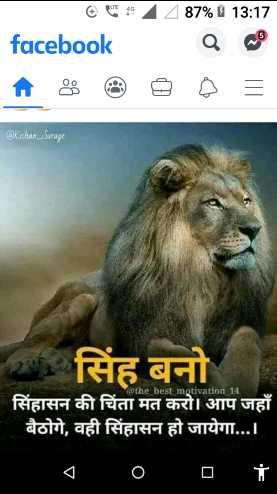 🙏 प्रेरणादायक विचार - ८८4487 % 13 : 17 facebook Q ano @ Kishar _ Swage 20 सिंह बनो @ the best motivation 14 सिंहासन की चिंता मत करो । आप जहाँ बैठोगे , वही सिंहासन हो जायेगा . . . । - ShareChat
