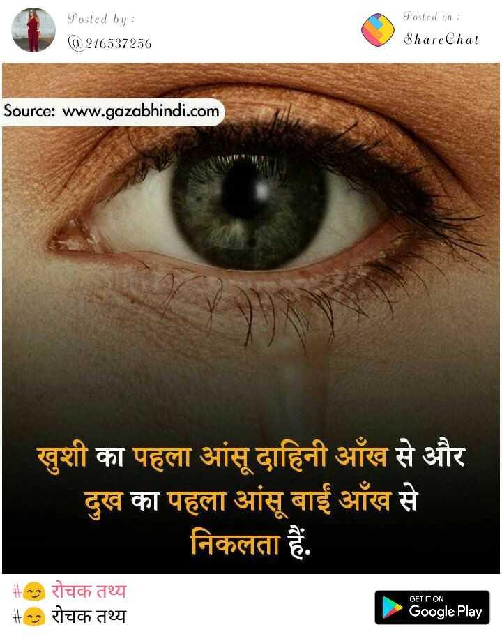 🙏 प्रेरणादायक विचार - Posted by : 0216537256 Posted on : ShareChat Source : www . gazabhindi . com खुशी का पहला आंसू दाहिनी आँख से और दुख का पहला आंसू बाईं आँख से निकलता हैं . GET IT ON # _ _ # रोचक तथ्य रोचक तथ्य Google Play - ShareChat