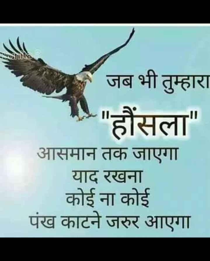 🙏 प्रेरणादायक विचार - SHuita जब भी तुम्हारा हौंसला आसमान तक जाएगा याद रखना कोई ना कोई पंख काटने जरुर आएगा - ShareChat