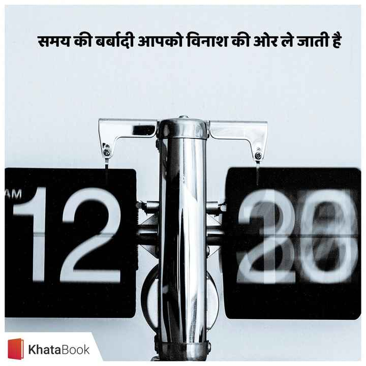 🙏 प्रेरणादायक विचार - समय की बर्बादी आपको विनाश की ओर ले जाती है AM a KhataBook - ShareChat