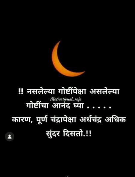 🙏प्रेरणादायक / सुविचार - Motivational _ raja ! ! नसलेल्या गोष्टींपेक्षा असलेल्या गोष्टींचा आनंद घ्या . . . . . कारण , पूर्ण चंद्रापेक्षा अर्धचंद्र अधिक सुंदर दिसतो . ! ! - ShareChat