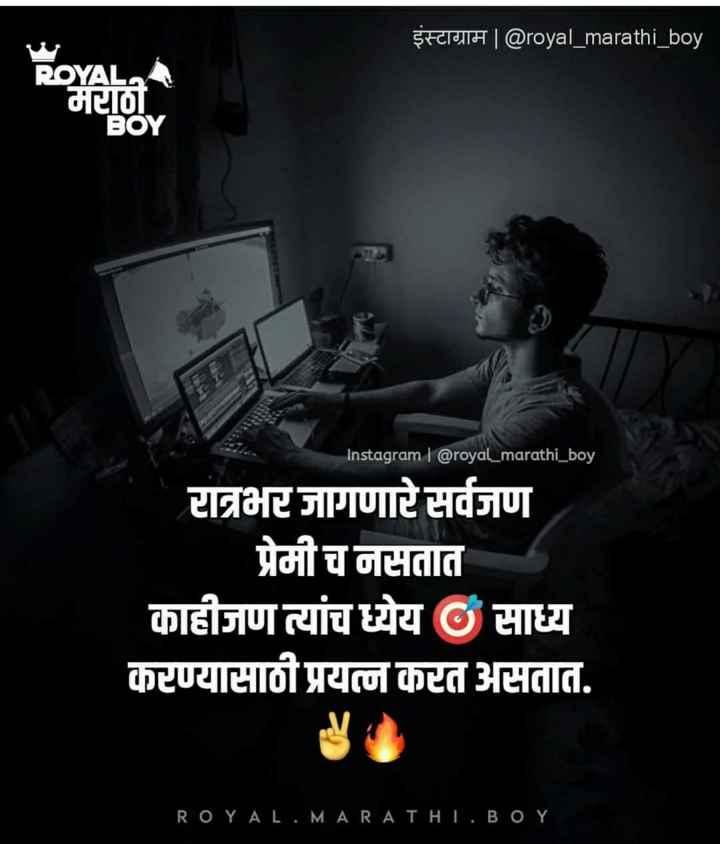 🙏प्रेरणादायक / सुविचार - इंस्टाग्राम | @ royal _ marathi _ boy ROYAL , मराठा BOY Instagram | @ royal _ marathi _ boy रात्रभर जागणारे सर्वजण प्रेमी च नसतात काहीजण त्यांच ध्येय ल साध्य करण्यासाठी प्रयत्न करत असतात . ROYAL . MARATHI . BOY - ShareChat
