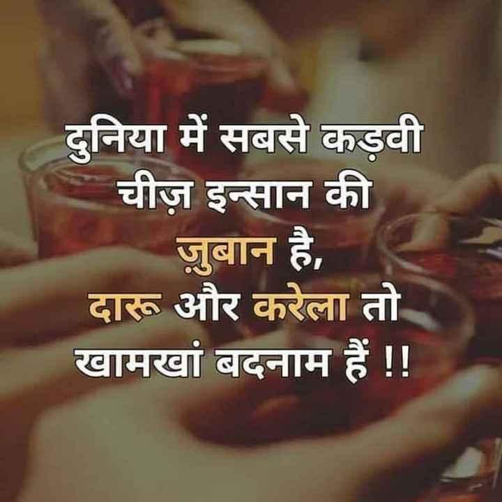 👍प्रेरणादायक- Motivation✌ - दुनिया में सबसे कड़वी चीज़ इन्सान की जुबान है , दारू और करेला तो खामखां बदनाम हैं ! ! - ShareChat