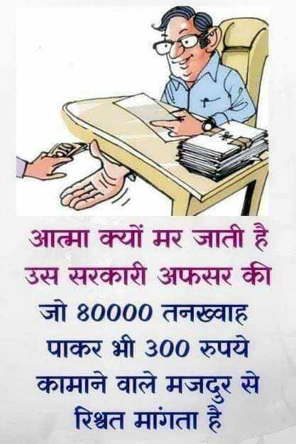 📝प्रेरणादायक - आत्मा क्यों मर जाती है । उस सरकारी अफसर की जो 80000 तनख्वाह पाकर भी 300 रुपये कामाने वाले मजदुर से रिश्वत मांगता है । - ShareChat