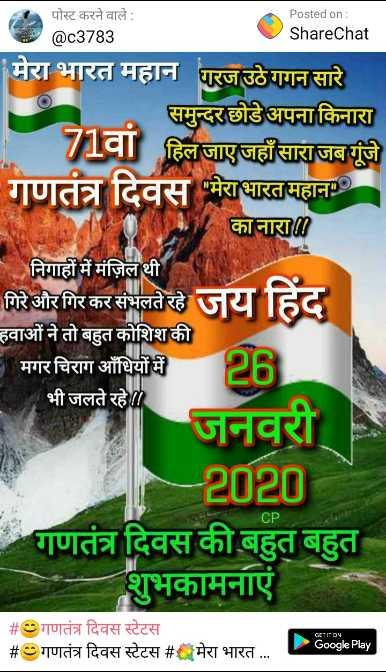 """👆प्रेरणादायी बातें - पोस्ट करने वाले : @ c3783 Posted on : ShareChat मेरा भारत महान गरज उठे गगन सारे । समुन्दरछोडे अपना किनारा 71वा हिलजाएजहाँ साराजबगूंजे गणतंत्र दिवस """" मेराभारतमहानः । का नारा निगाहों में मंज़िल थी गिरे और गिर कर संभलते रहे । इवाओं ने तो बहुत कोशिश की मगर चिराग आँधियों में भी जलते रहे । जनवरी - 2020 गणतंत्र दिवस की बहुत बहुत । शुभकामनाएं # गणतंत्र दिवस स्टेटस # गणतंत्र दिवस स्टेटस # मेरा भारत . . . LGoogle Play   - ShareChat"""