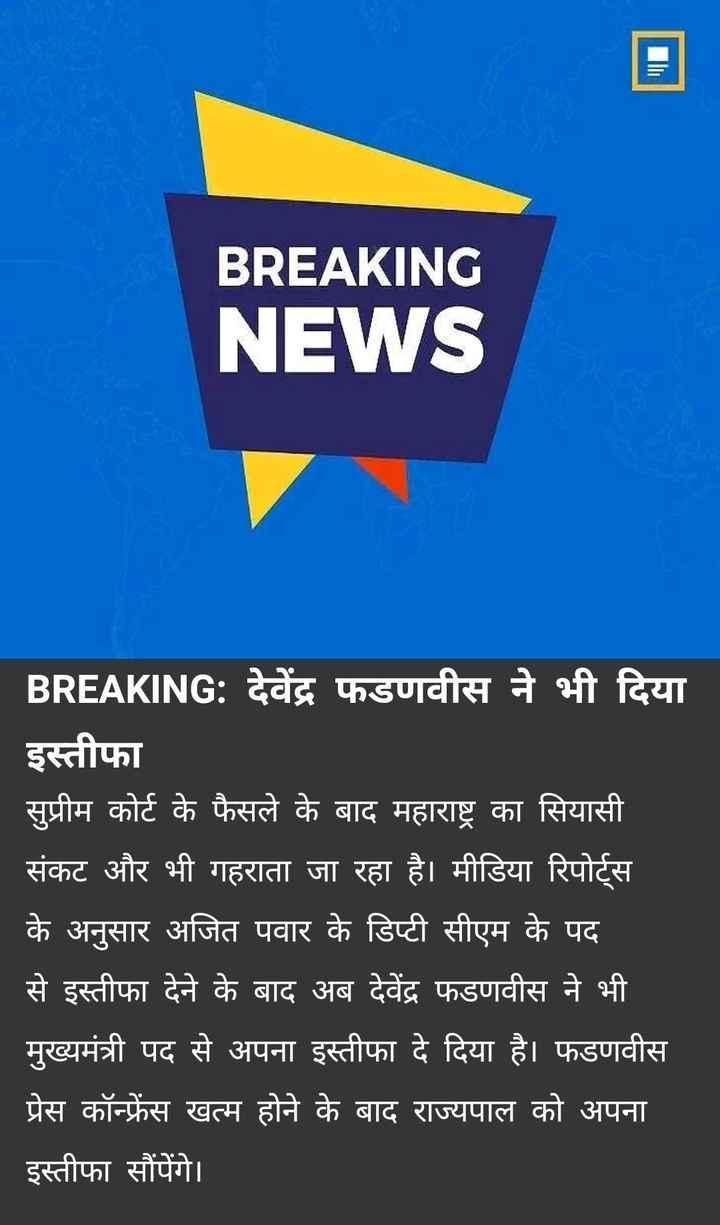 📺 प्रेस कॉन्फ्रेंस: देवेंद्र फडणवीस - BREAKING N NEWS BREAKING : देवेंद्र फडणवीस ने भी दिया इस्तीफा सुप्रीम कोर्ट के फैसले के बाद महाराष्ट्र का सियासी संकट और भी गहराता जा रहा है । मीडिया रिपोर्ट्स के अनुसार अजित पवार के डिप्टी सीएम के पद से इस्तीफा देने के बाद अब देवेंद्र फडणवीस ने भी मुख्यमंत्री पद से अपना इस्तीफा दे दिया है । फडणवीस । प्रेस कॉन्फ्रेंस खत्म होने के बाद राज्यपाल को अपना इस्तीफा सौंपेंगे । - ShareChat