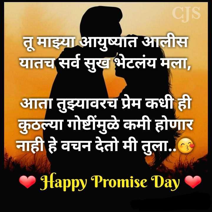 🤞प्रॉमिस डे - CTS तू माझ्या आयुष्यात आलीस यातच सर्व सुख भेटलंय मला , आता तुझ्यावरच प्रेम कधी ही कुठल्या गोष्टींमुळे कमी होणार नाही हे वचन देतो मी तुला . . . Happy Promise Day - ShareChat