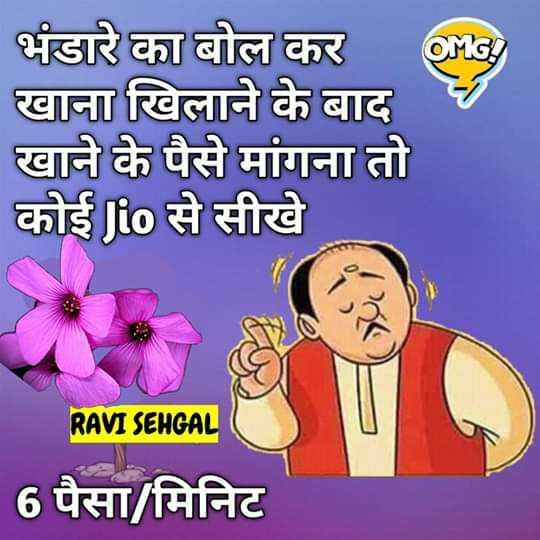 😹फनी जोक्स - भंडारे का बोल कर OMGY खाना खिलाने के बाद । खाने के पैसे मांगना तो कोई Jio से सीखे RAVI SEHGAL 6 पैसा / मिनिट - ShareChat